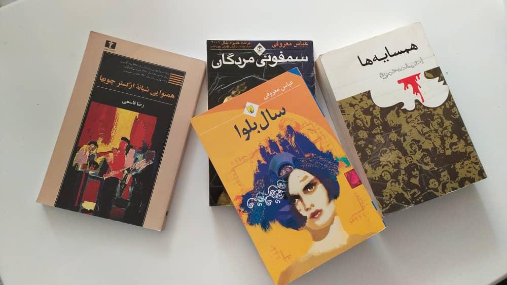 کتاب ایرانی برای هدیه