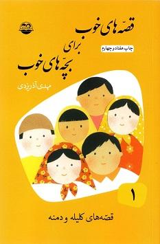معرفی کتاب برای شروع کتابخوانی کودکان و نوجوانان