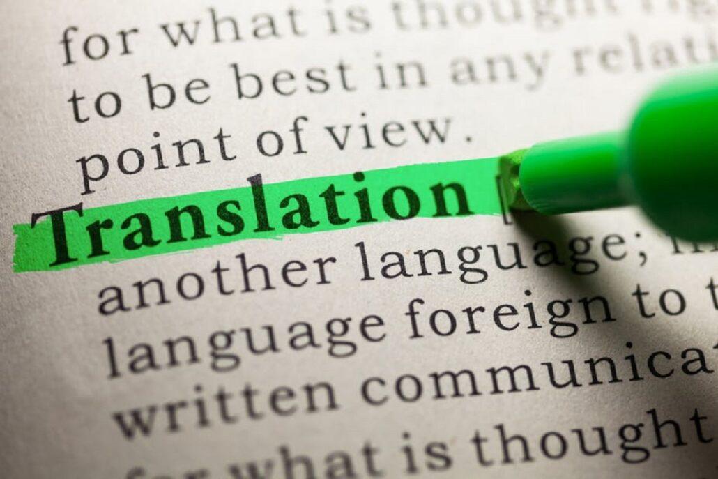 چگونه بهترین ترجمه را انتخاب کنیم