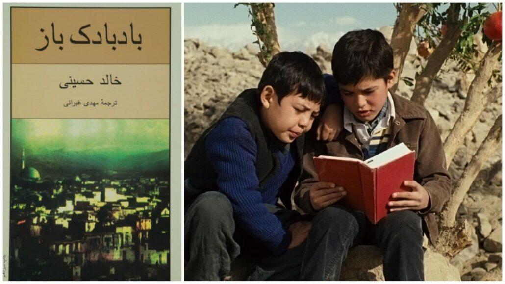 بادبادک باز خالد حسینی