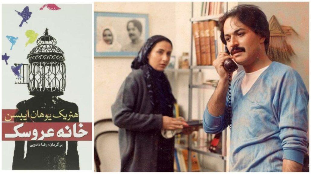 سارا از فیلم های اقتباسی ایرانی