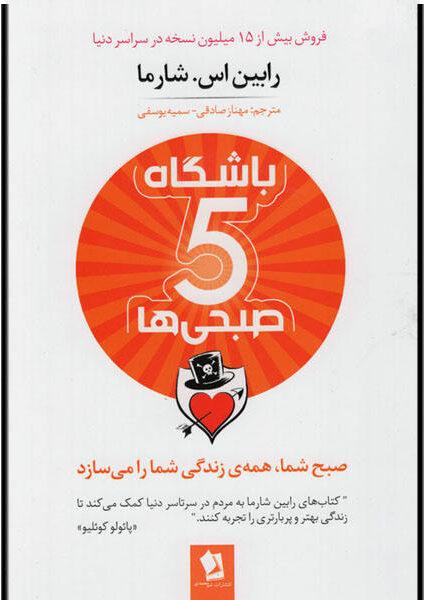 کتاب باشگاه پنج صبحی ها ترجمه