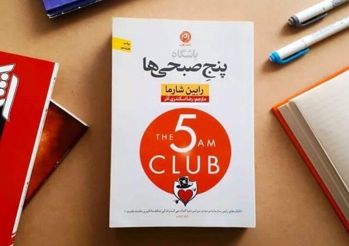 نسخه ترجمه کتاب باشگاه پنج صبحی ها