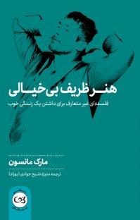 ترجمه کتاب هنر ظریف بی خیالی