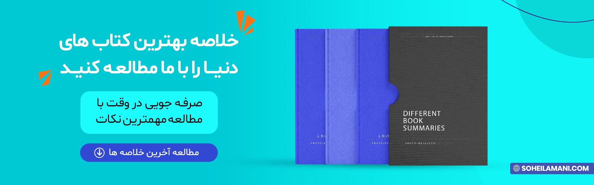 خلاصه بهترین کتابهای دنیا - هوش برتر ایرانیان