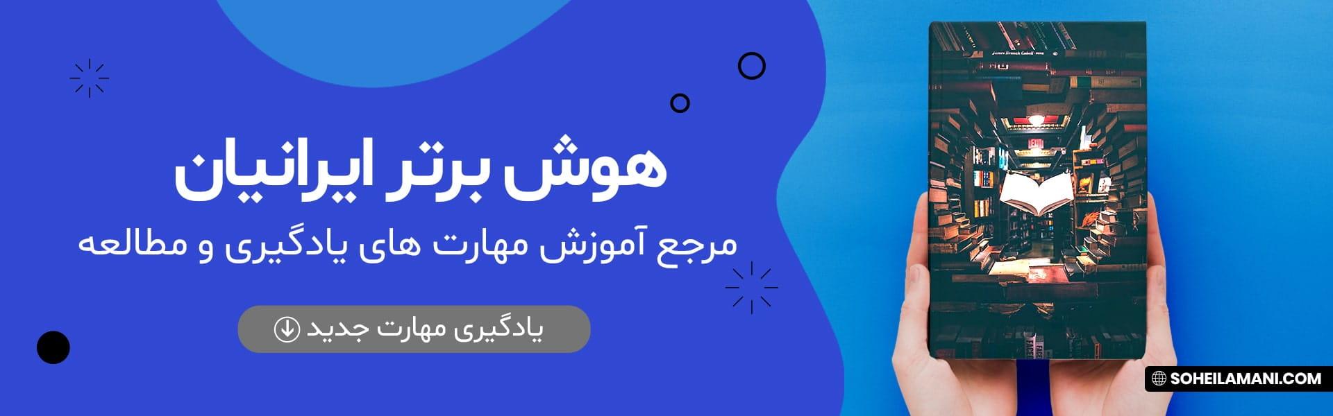 مرجع آموزش مهارتهای مطالعه و یادگیری - هوش برتر ایرانیان