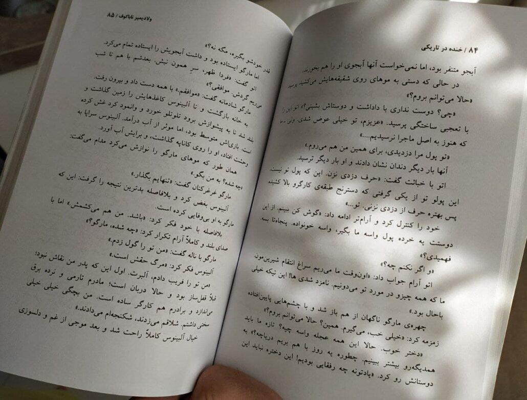 ترجمه خوشخوان چگونه بهترین ترجمه را انتخاب کنیم