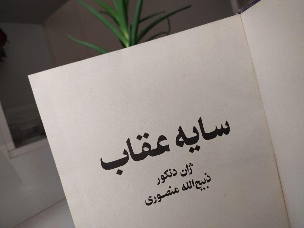 ترجمه ذبیح اله منصوری