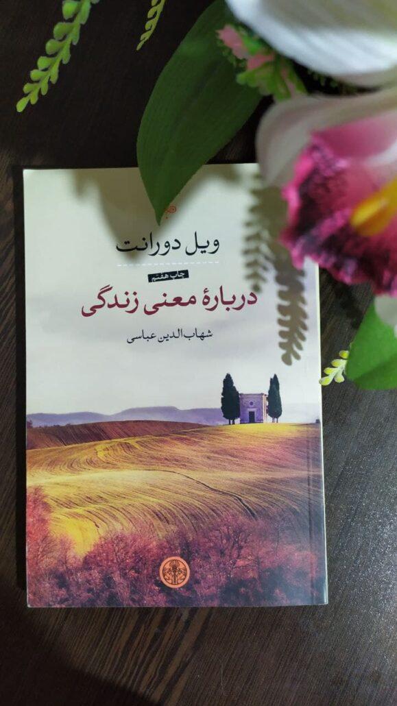 ترجمه فارسی کتاب درباره معنی زندگی