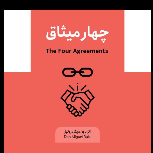 معرفی کتاب چهار میثاق اثر دون میگل روئیز + دانلود خلاصه کتاب