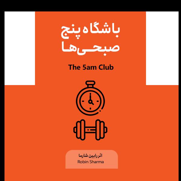 خلاصه کتاب باشگاه پنج صبحی ها