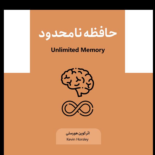 معرفی کتاب حافظه نامحدود اثر کوین هرسلی + دانلود خلاصه کتاب