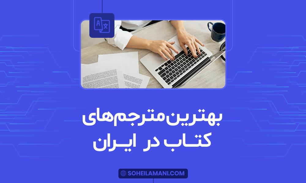بهترین مترجم های کتاب در ایران
