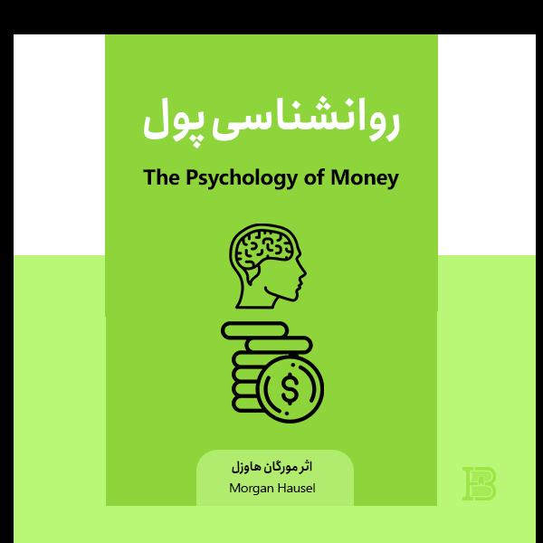 کتاب روانشناسی پول