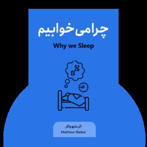 کتاب چرا می خوابیم