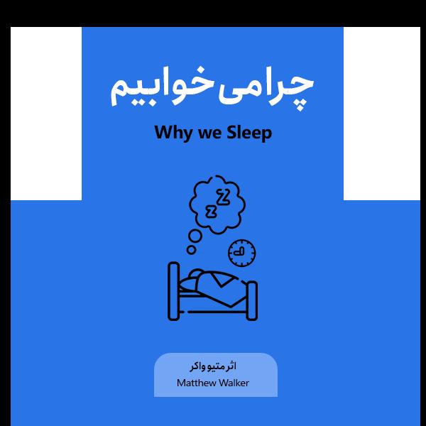 معرفی کتاب چرا میخوابیم ؛ خوابیدن را جدی بگیرید! +خلاصه کتاب