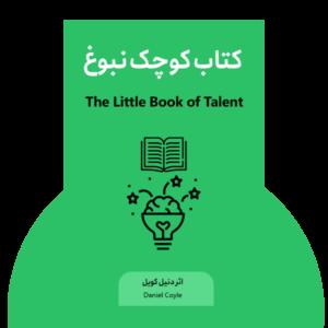 کتاب کوچک نبوغ