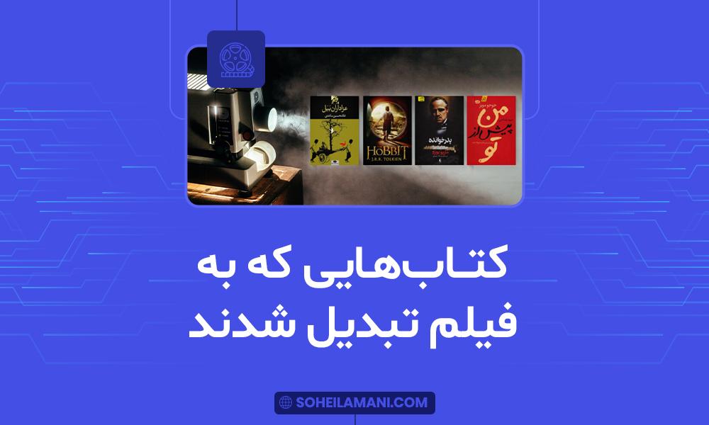 کتاب هایی که فیلم شدند ؛ 26 + 5 فیلم اقتباسی از رمان در ایران و جهان