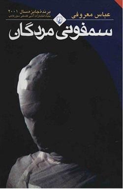 سمفونی مردگان از بهترین کتاب ها و رمان های غم انگیز