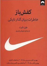کفش باز از بهترین کتاب های زندگینامه