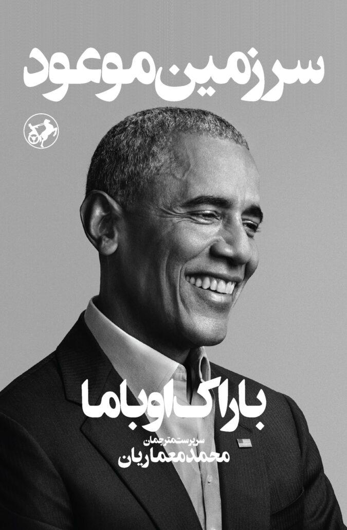 زندگینامه باراک اوباما