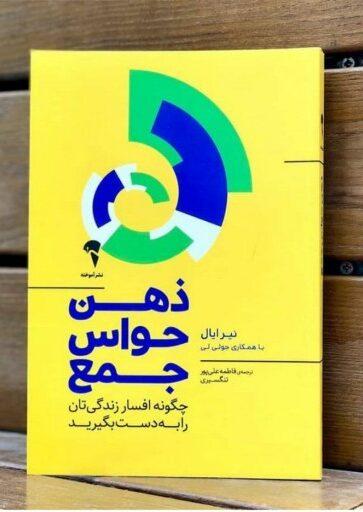 معرفی و خلاصه کتاب ذهن حواس جمع 32