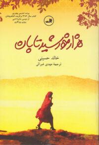 هزار خورشید تابان از بهترین کتاب ها و رمان های غم انگیز