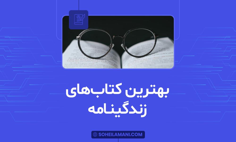 بهترین کتاب های زندگینامه