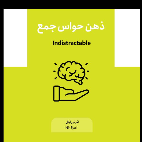 معرفی و خلاصه کتاب ذهن حواس جمع