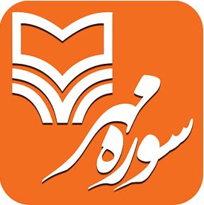 نشر سوره مهر بهترین ناشران ایرانی