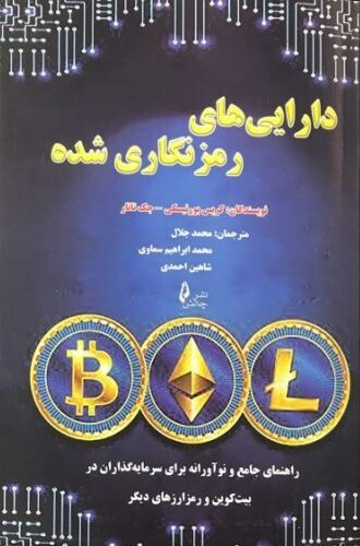 دارایی های رمزنگاری شده کتاب ارز دیجیتال بلاکچین