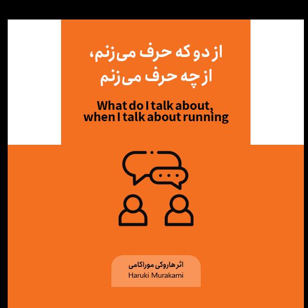 معرفی و خلاصه کتاب از دو که حرف می زنم از چه حرف می زنم