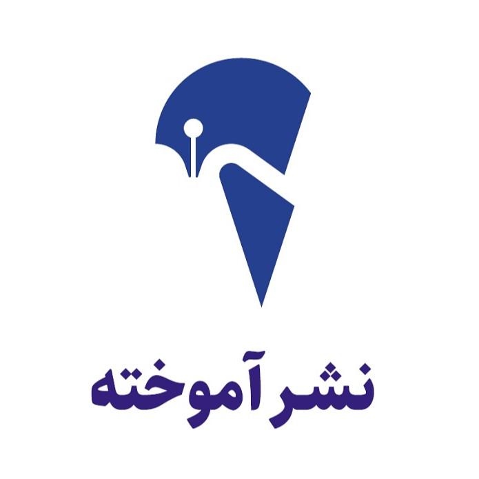 نشر آموخته از بهترین ناشران ایرانی