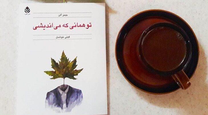 ترجمه فارسی خلاصه و معرفی کتاب تو همانی که می اندیشی