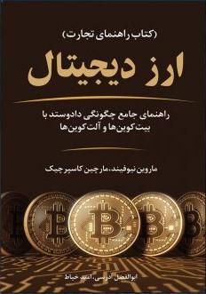 کتاب ارز دیجیتال بلاکچین جدید