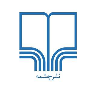 نشر چشمه بهترین ناشران ایرانی