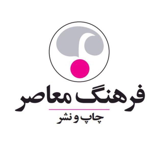 نشر فرهنگ معاصر بهترین ناشران ایرانی