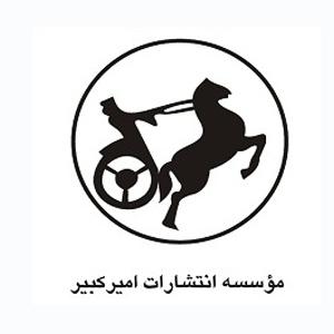 انتشارات امیرکبیر بهترین ناشران ایرانی