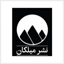 نشر میلکان بهترین ناشران ایرانی