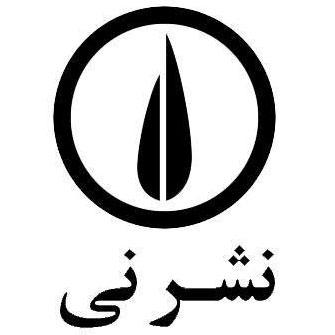 نشر نی از بهترین ناشران ایرانی