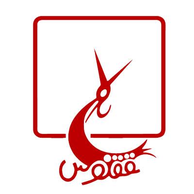 نشر ققنوس از بهترین ناشران ایرانی