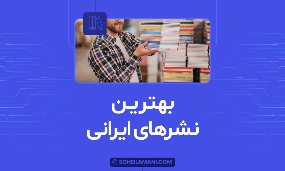 بهترین ناشران ایران کدامند؟ 19 مورد از بهترین انتشارات ایرانی