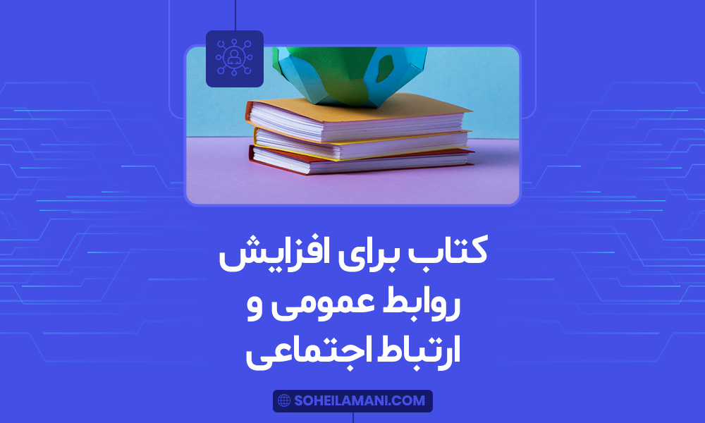 - بهترین کتاب ها برای بهبود مهارت های ارتباطی افزایش روابط عمومی و ارتباط اجتماعی