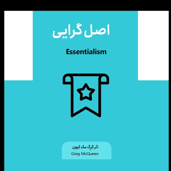 معرفی و خلاصه کتاب اصل گرایی