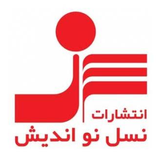 نسل نواندیش بهترین ناشران ایرانی