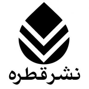 نشر قطره بهترین ناشران ایرانی