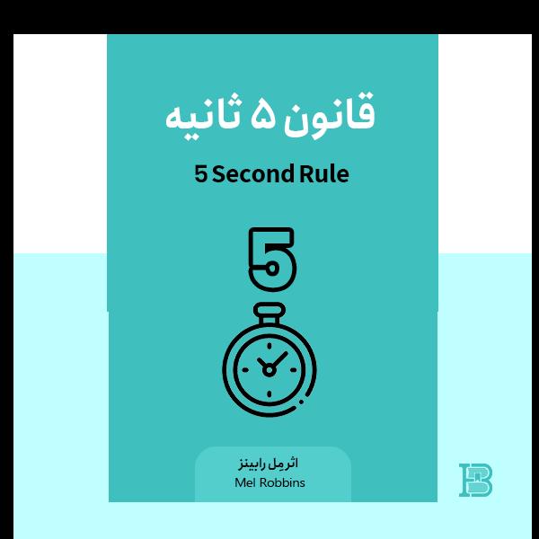 معرفی و خلاصه کتاب قانون 5 ثانیه