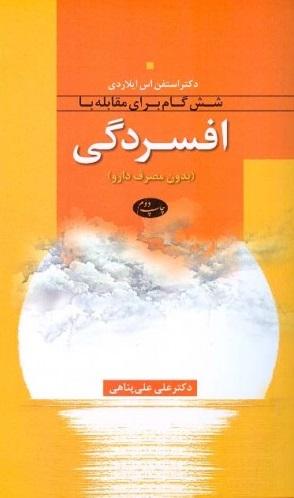 کتاب برای مقابله با افسردگی