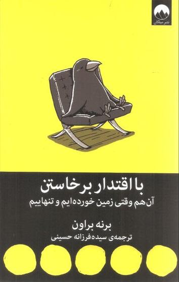 معرفی و خلاصه کتاب با اقتدار برخاستن ترجمه