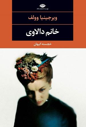 خانم دالاوی کتاب برای مقابله با افسردگی